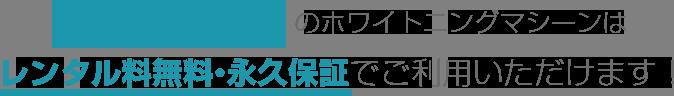 PLATINUMのホワイトニングマシーンはレンタル料無料・永久保証でご利用いただけます!