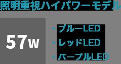 照明重視ハイパワーモデル:57ワット ブルーLED/レッドLED/パープルLED
