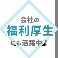 会社の福利厚生にも活躍中!